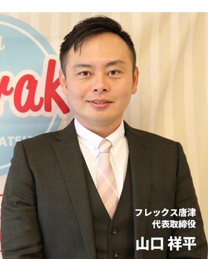 フレックス唐津代表取締役山口祥平