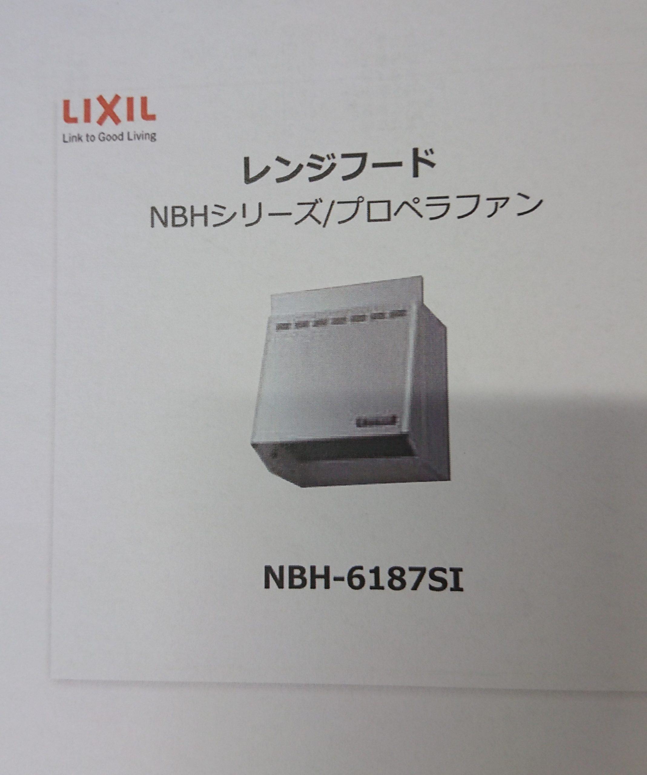 LIXIL  レンジフード アウトレット商品